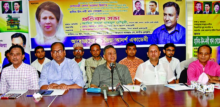 BNP Standing Committee Member Amir Khasru Mahmud Chowdhury, among others, at a protest meeting organised by Zia Adarsha Academy at the Jatiya Press Club on Wednesday demanding release of BNP Chief Begum Khaleda Zia and other leaders of the party.