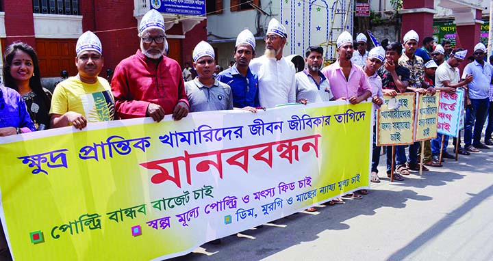 BARISHAL: Owners of small and marginal poultry firms  formed a human chain on Tuesday in front of Ashwini Kumar Hall in the city to press home their five-point demands.