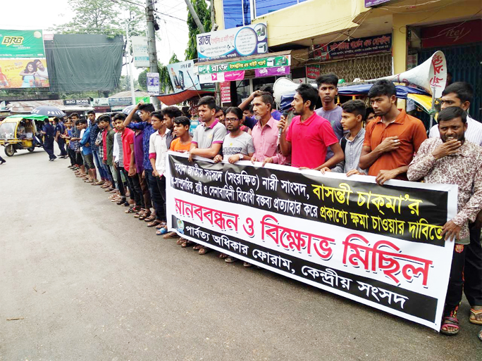 Parbottya Adhikar Forum formed a human chain  protesting indecent remark of Basanti Chakma  MP recently.