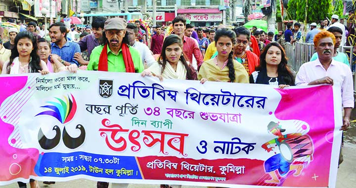 CUMILLA: Protibimbo Theatre, Cumilla brought out a rally marking the 34th founding anniversary of the organisation on  Sunday.