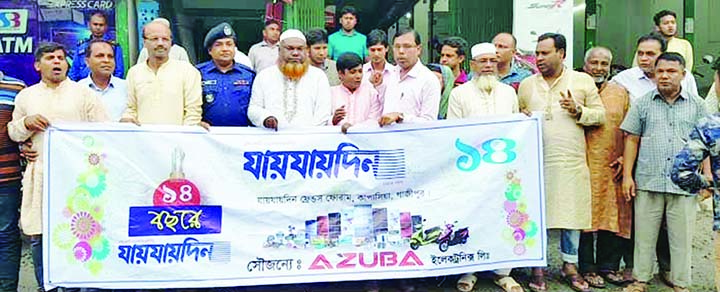 KAPASIA (Gazipur):  A rally was brought out on the occasion of the 14th founding anniversary of the daily Jaijaidin organised by Azuba Electronics Ltd  recently.