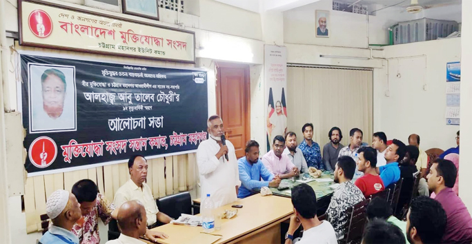 Muktijoddah Sangsad Santan Command, Chattogram City Unit arranged a discussion meeting marking the death anniversary of freedom fighter Abu Taleb Chowdhury at Chattogram recently.