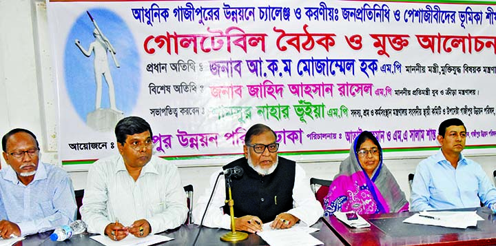 Liberation War Affairs Minister AKM Mozammel Haque speaking at a roundtable on 'Challenge and Responsibility for the Development of Modern Gazipur: Role of People's Representatives and Professionals' organised by Gazipur Unnayan Parishad at the Jatiya Press Club on Thursday.