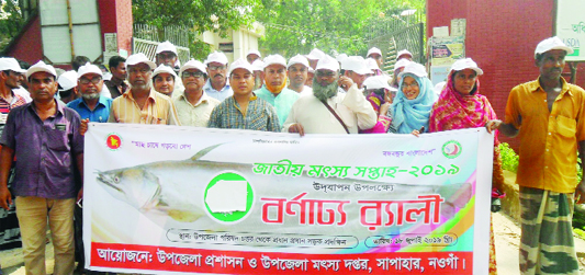 SAPAHAR (Naogaon): A rally was brought out at Sapahar upazila town  marking the National Fisheries Week on Thursday .