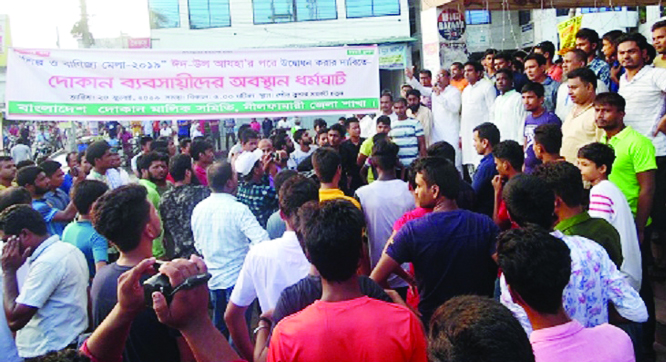 NILPHAMARI: Shop Owners' Association, Nilphamari District Unit  arranged a protest meeting  at Municipal Market on Saturday  against the decision of local chamber  leaders to arrange  month- long Trade Fair  before  Eid- ul- Azha.