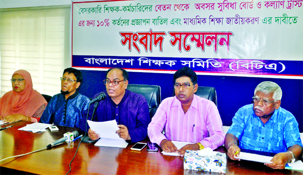 Bangladesh Teachers' Association organised a press conference demanding nationalisation of Higher Secondary Education at the Jatiya Press Club yesterday
