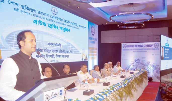 Deputy Minister for Education  Barrister Mohibul Hasan Chowdhury  inaugurated the groundbreaking ceremony of Bangabandu Sheikh Mujibur Rahman Maritime University (BSMRMU)  as  Chief Guest at Radison Blue in Chattogram  by a video conference  on Sunday.  Rear Admiral M Khaled Iqbal Vice Chancellor, BSMRMU presided over  the ceremony.
