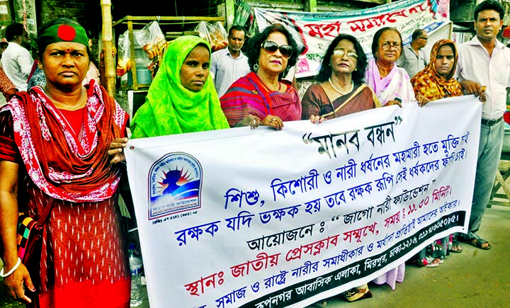 Jago Nari Foundation formed a human chain in front of the Jatiya Press Club on Monday in protest against repression on women and children and demanding death sentence to rapists.