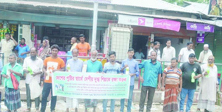 ULIPUR (Kurigram): Traders and farmers of dairy farm  at Ulipur Upazila formed a human chain demanding steps to safe the industry  yesterday.