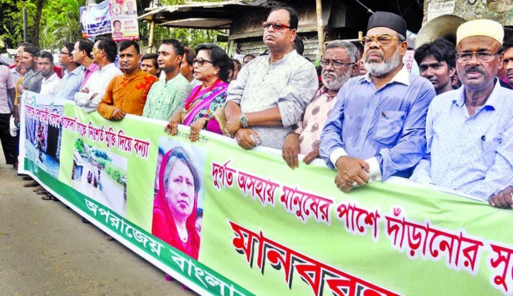 'Aparajeya Bangladesh' formed a human chain in front of the Jatiya Press Club on Tuesday demanding release of BNP Chief Begum Khaleda Zia.