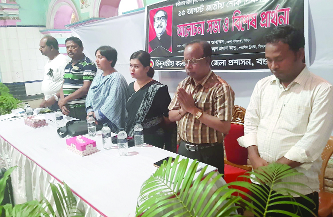 DUPCHANCHIA (Bogura): A discussion meeting  and  special Doa  Mahfil    marking the 44th  martyrdom anniversary of the Father of the Nation Bangabandhu Sheikh Mujibur Rahman and National Mourning Day   was organised by Hindu Religious Welfare Trust and District Administration on Thursday.