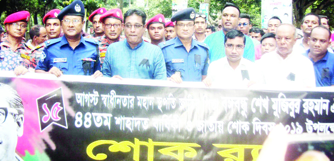 SAGHATA (Gaibandha): Jahangir Kabir,  Chairman, Saghata Upazila led a rally on the occasion of the National Mourning Day on Thursday.