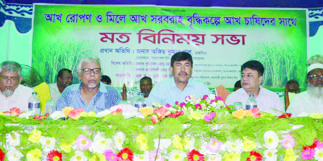 RAJSHAHI: A view sharing meeting on  sugarcane farming and supply with farmers and other concerned  people at Conference Hall of Rajshahi Sugar Mills Ltd (RSML) on Friday.