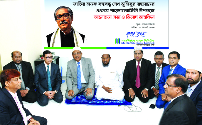 Md. Quamrul Islam Chowdhury, Managing Director of Mercantile Bank Limited, attended at a discussion and Doa Mahfil for observing the National Mourning Day and 44th martyrdom anniversary of Father ofj the Nation Bangabandhu Sheikh Mujibur Rahman at the bank's head office in the city on Thursday. Senior officials of the bank were also present.