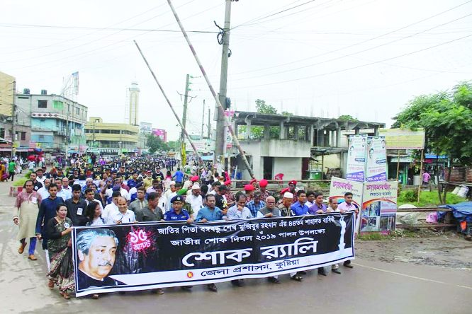 KUSHTIA: District Administraton, Kushtia brought out a rally marking the National Mourning Day on Thursday.