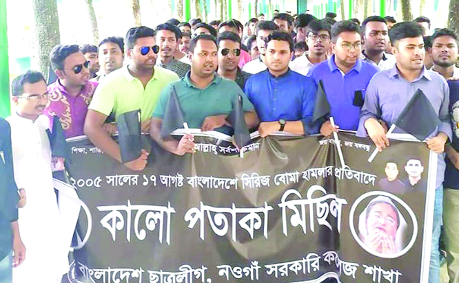 NAOGAON: Bangladesh Chhatra League, Naogaon Government College Unit brought out a rally on Saturday  in observance of the  14th anniversary of countrywide  series blasts on August 17 , 2005.