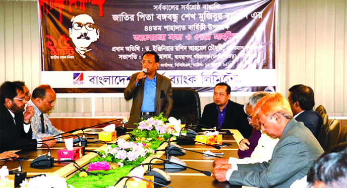 Dr. Engr. Rashid Ahmed Chowdhury, Chairman, Board of Directors of Bangladesh Commerce Bank Limited, attended the discussion and doa mahfil to mark the National Mourning Day and 44th martyrdom anniversary of Bangabandhu Sheikh Mujibur Rahman at the bank's head office in the city on Wednesday. Zafar Alam, Managing Director (CC) and other senior officials of the bank were also present.