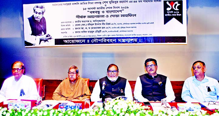 Liberation War Affairs Minister AKM Mozammel Haque, among others, at a discussion organised on the occasion of National Mourning Day and 44th martyrdom anniversary of Father of the Nation Bangabandhu Sheikh Mujibur Rahman by Shipping Ministry in the auditorium of the National Museum in the city on Monday. State Minister for Shipping Khalid Mahmud Chowdhury presided over the function.