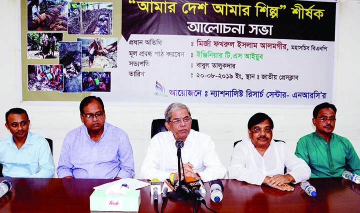 BNP Secretary General Mirza Fakhrul Islam Alamgir speaking at a discussion on 'Amar Desh Amar Shilpa' organised by Nationalist Research Center at the Jatiya Press Club on Tuesday.