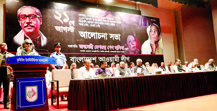 Awami League President and  Prime Minister Sheikh Hasina speaking at a discussion organised in the auditorium of Krishibid Institution, Bangladesh in the city on Wednesday by AL in memory of those who were killed and injured in August 21 grenade attack.