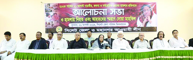 SYLHET:  A  discussion meeting was arranged by Sylhet District and City Awami League on the occasion of the 15 anniversary of  August 21 Grenade Attack Day at Sylhet  Zilla Parishad Auditorium on Wednesday.