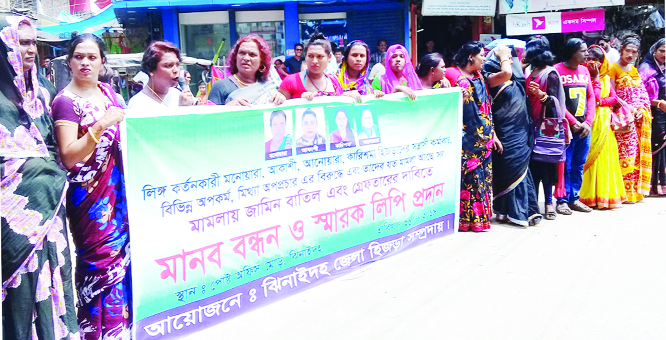 JHENAIDAH : Hijra community of Jhenaidah formed a human chain at Payra crossing  protesting terrorism activities on Thursday.