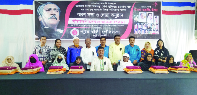 PATUAKHALI:  A reception was accorded to the war heroines  marking Aug 15 and 21 organised by Patuakhali Pourashava on Wednesday.