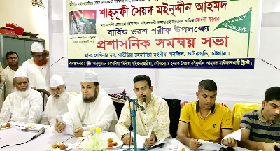 Md Syedul Arefin, UNO, Fatikchhari speaking at the coordination meeting of Urs Mahfil of Shahsufi Syed Moinuddin Ahmed Maizbhandari recently. The Urs Mahfil will be held on August 27.
