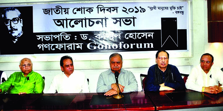 Gonoforum President Dr Kamal Hossain speaking at a discussion marking the National Mourning Day at the Jatiya Press Club on Saturday.