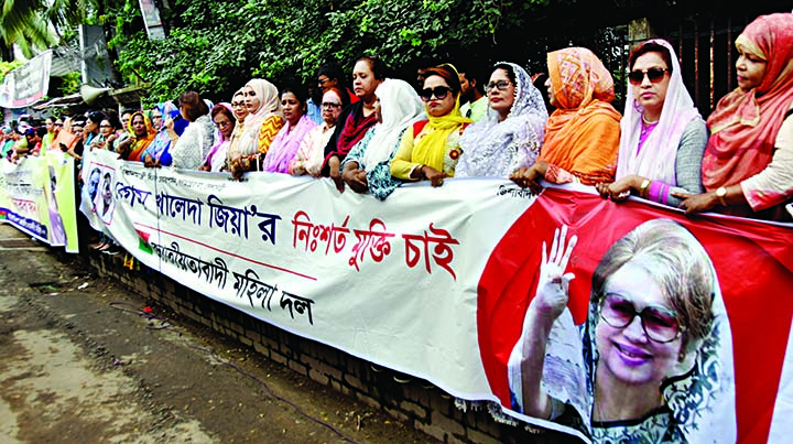 Jatiyatabadi Mahila Dal formed a human chain in front of the Jatiya Press Club on Saturday demanding unconditional release of BNP Chief Begum Khaleda Zia.