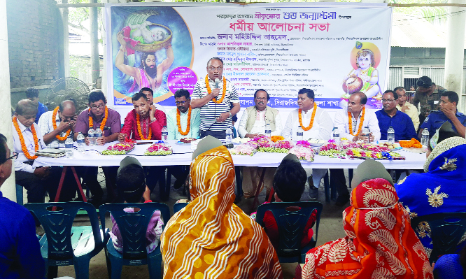 SIRAJDIKHAN (Munshiganj): Puja Udjapon Parishad, Sirajdikhan Upazila Unit arranged a discussion meeting on the occasion of the Janmashtami on Friday.