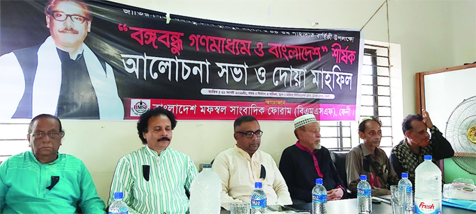 FENI: Bangladesh Mofussil Sangbadik Forum, Feni District Unit arranged a discussion meeting  on Wednesday on the National Mourning Day.