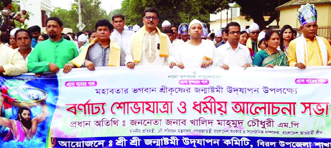 DINAJPUR:  State Minister for  Shipping Md Khaled Mahmud Chowdhury MP led a rally in observance of the Janmastami, the birth day of Lord Sri Krishna at Biral Upazila on Friday.