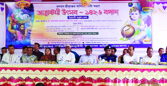 NETRAKONA: A discussion meeting was arranged on 'Janmastami ' at Norosingho Zior Temple at Borabazar on Friday. Among others, State Minister for Fisheries and Live Stock Ashraf Ali Khan Khasru MP as Chief Guest.