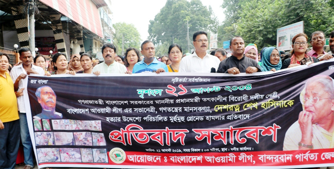 Bangladesh Awami League, Bandarban District Unit brought out a procession on the occasion of the August 21 grenade attack day on Wednesday.