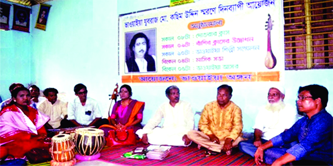 Bhaoyaiya song represents rich Bengali culture
