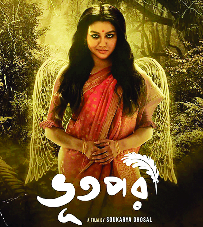 Jaya to star in Indian horror film Bhoot Pori