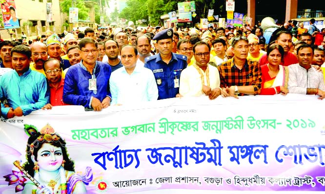 BOGURA: District Administration and Hindu Kalyan Trust,  Bogura jointly brought out a rally on the occasion of the Janmashtami on Friday.