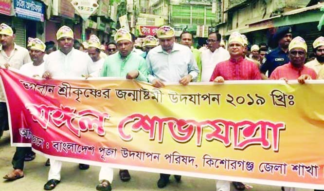 KISHOREGANJ:  Bangladesh Puja Udjapon Parishad, Kishoreganj District Unit brought out rally  on the occasion of the Janmashtami on Friday.