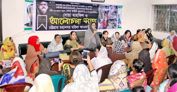 Hasina Mohiuddin, President, Chattogram City Mahila Awami League speaking at a memorial meeting on the occasion of the 15th death anniversary of renowned Awami League leader Ivy Rahman on Saturday.