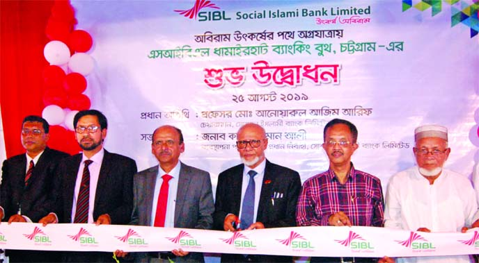 Professor Md. Anwarul Azim Arif, Chairman, Board of Directors of Social Islami Bank Limited (SIBL), inaugurating its ATM booth at Dhamairhat in Rangunia in Chattogram on Sunday. Quazi Osman Ali, Managing Director, Mohammad Forkanullah, Chattogram Regional Head of the bank and local elites were also present.