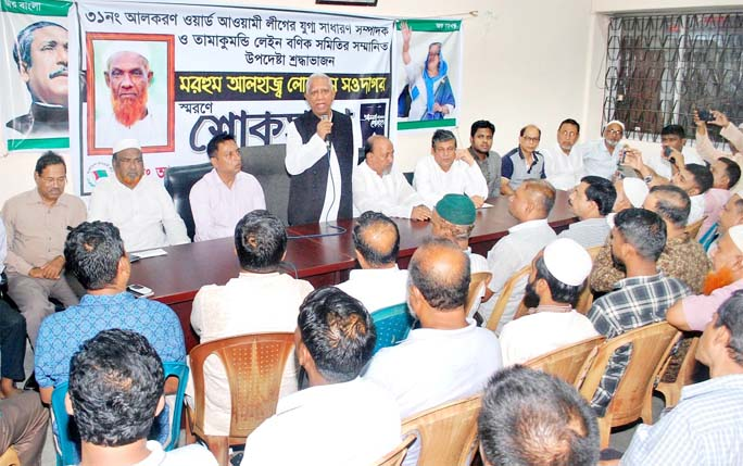 Mahtab Uddin Chowdhury, Acting President, Chattogram City Awami League speaking at a memorial meeting of renowned leader Lokman Sawdagar  at the Port City recently.