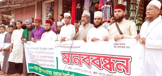 Islami Front and Jubo Sena  formed a human chain to press home their 5-point demands  yesterday.