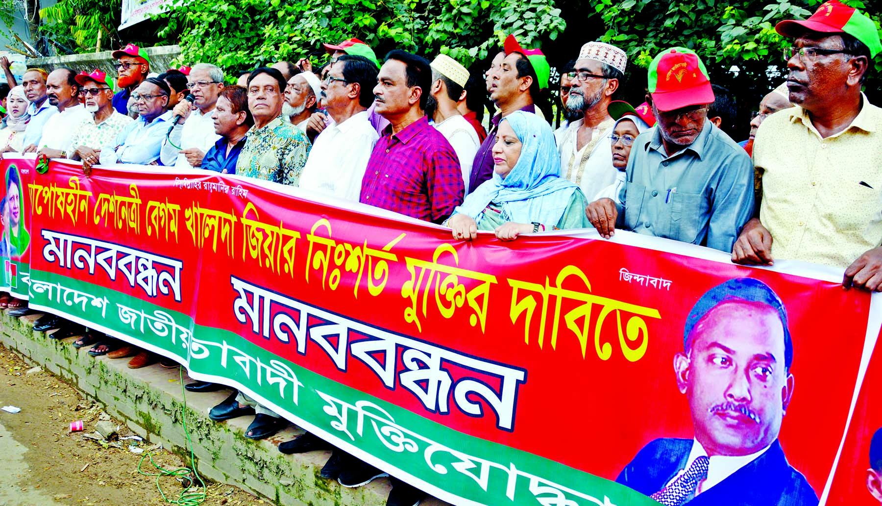 Jatiyatabadi Mukijoddha Dal formed a human chain in front of the Jatiya Press Club on Monday demanding release of BNP Chief Begum Khaleda Zia.