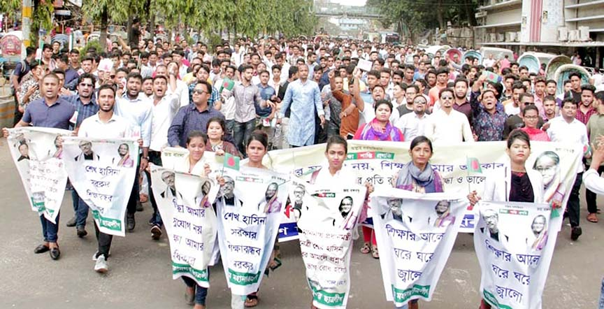 A rally was brought out by Bangladesh Chhatra League on the occasion of the Education Day recently.