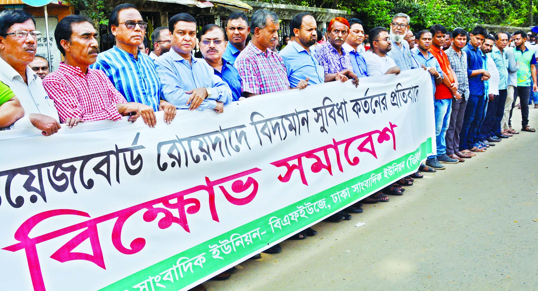 A faction of BFUJ and DUJ formed a human chain in front of the Jatiya Press Club on Tuesday in protest against cutting existing facilities in the Ninth Wage Board Award.