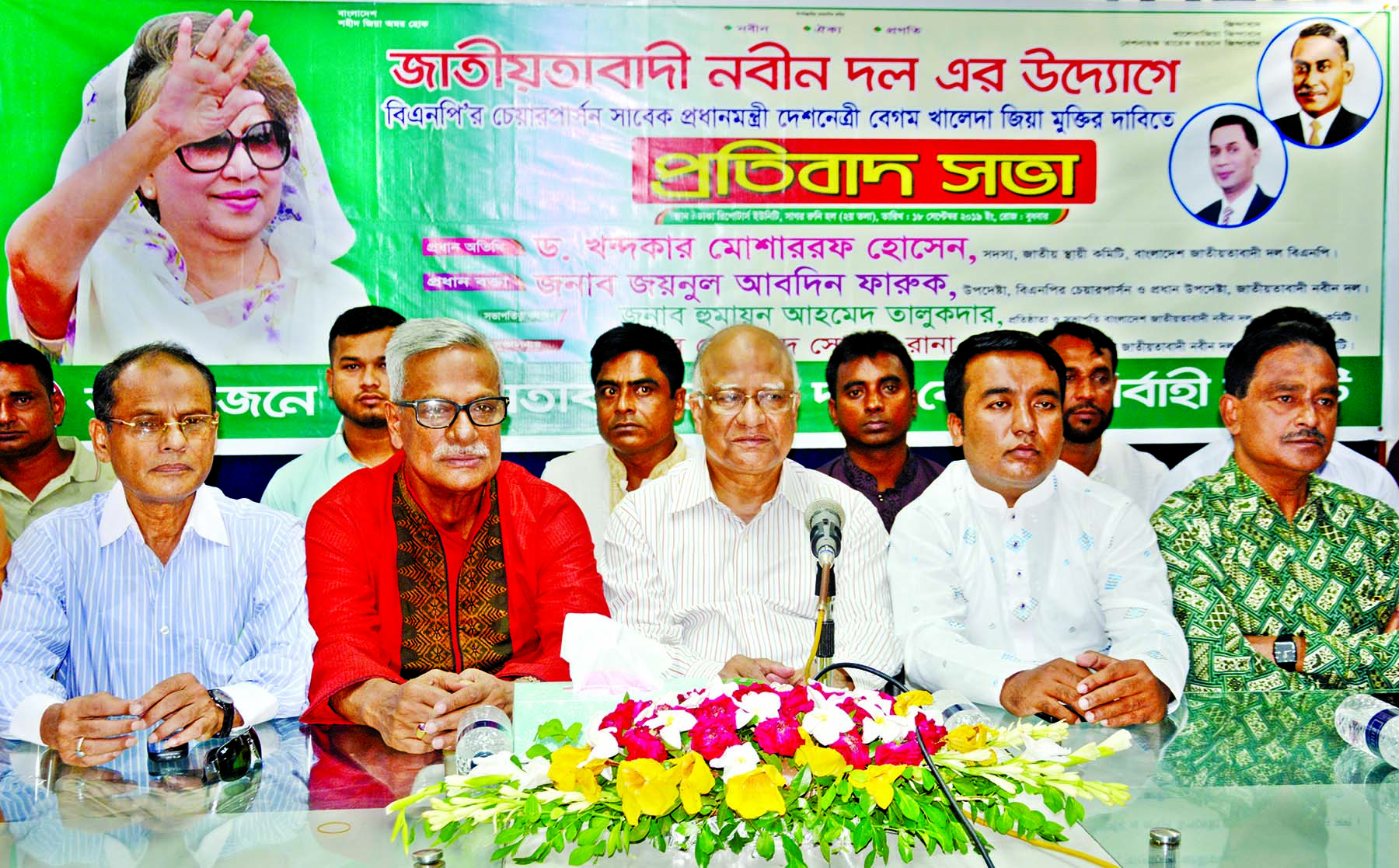 BNP Standing Committee Member Dr Khondkar Mosharraf Hossain, among others, at a protest meeting organised by Jatiyatabadi Nabin Dal in DRU auditorium on Wednesday demanding release of the party chief Begum Khaleda Zia.