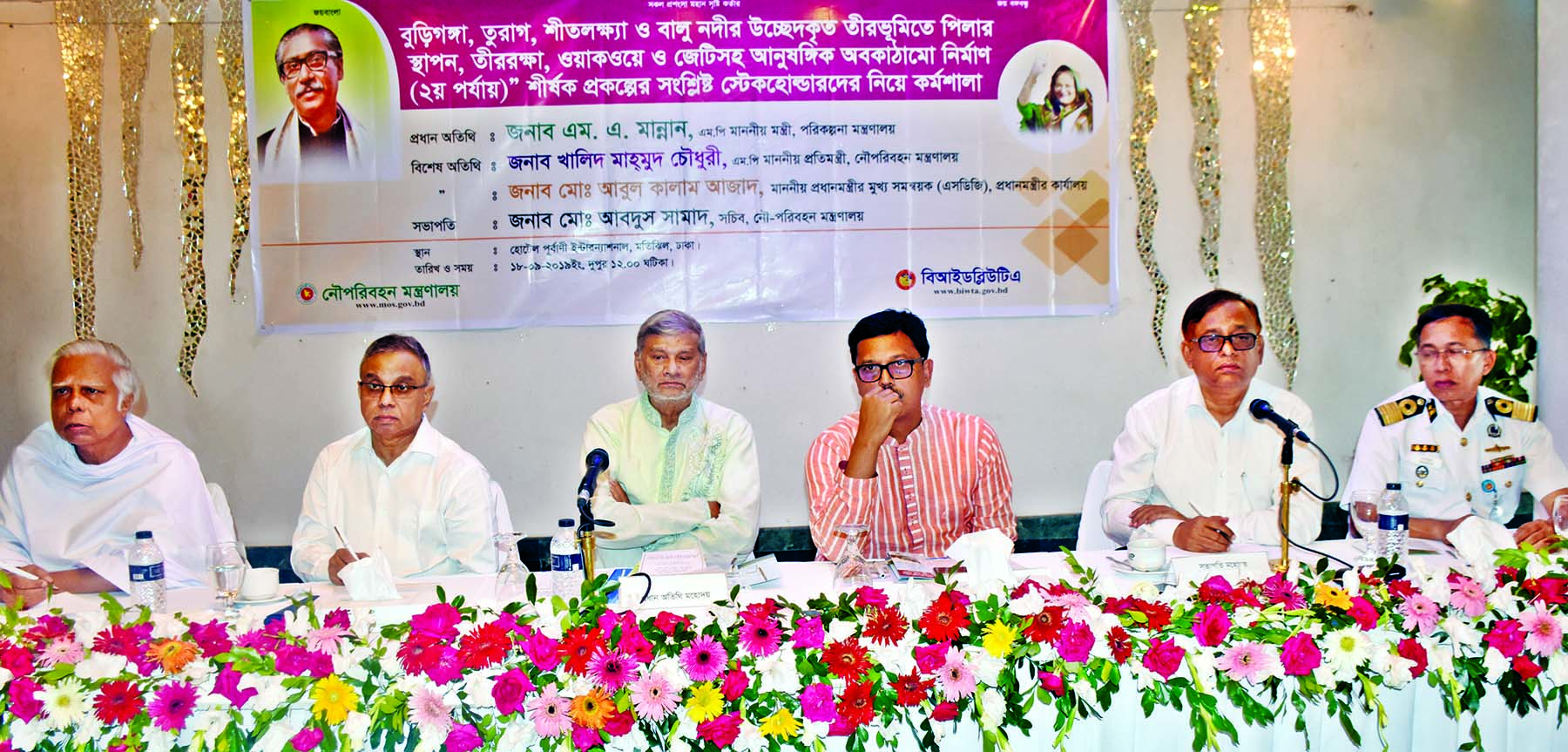 Planning Minister Abdul Mannan and State Minister for Shipping Khalid Mahmud Chowdhury, among others, at a workshop on construction of infrastructures on the banks of rivers including Buriganga, Turag and Balu at Hotel Purbani in the city on Wednesday.