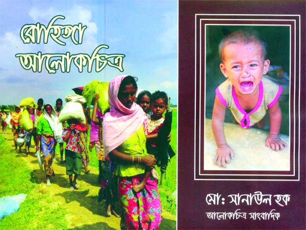 Rohingya Alokchitro By Md Sanaul Haque