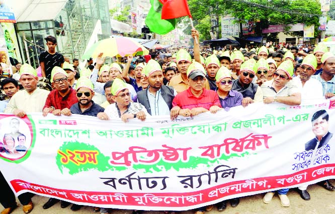 BOGURA: Bangladesh Muktijoddha Projanmo League, Bogura District Unit brought out a  procession marking the 12th founding anniversary of the organisation on Wednesday.